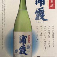 日本酒:浦霞